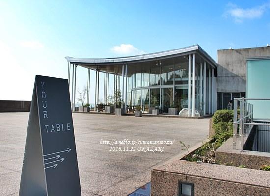 美術博物館でリッチなランチ♪夜景も見えるレストラン『YOUR TABLE』~愛知県岡崎市