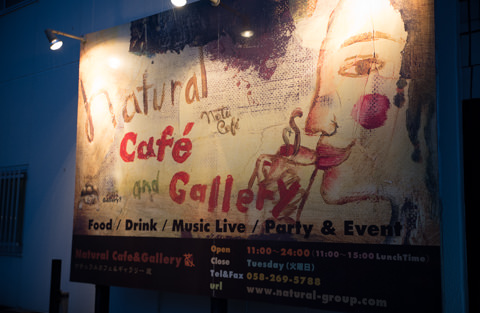 Natural Cafe&Gallery 蔵