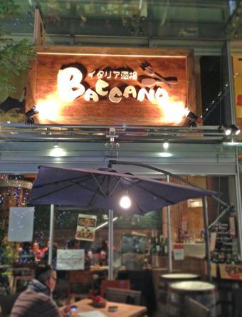 暖房つきテラス!!ココラフロントのイタリア酒場『BACCANO バッカーノ』~豊橋市