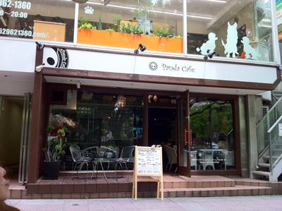 ドッグカフェPanda Cafe