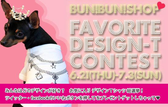 bunbunshopデザインコンテスト