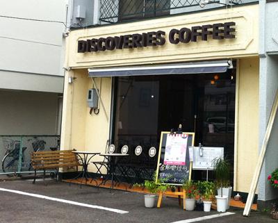 カバのマークの「DISCOVERIES COFFEE」~名古屋市天白区