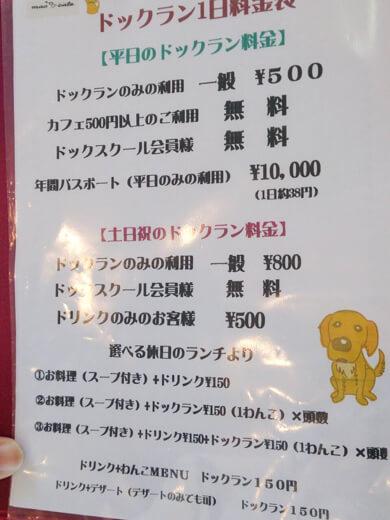 ドッグラン価格