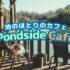 湖畔のあの場所にカフェがOPEN!テラスでのんびり、ドッグランで遊んで大満足『池のほとりのカフェ Pondside Cafe』~名古屋市守山区